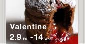 バレンタインディナー