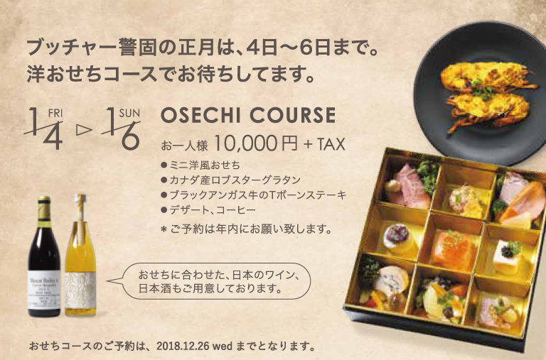 OSECHI COURSE おせちコース